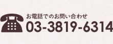 TEL:03-3819-6314